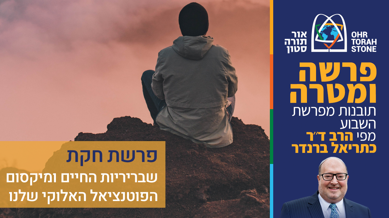 """Read more about the article """"פרשה ומטרה"""" – חקת התשפ""""א"""