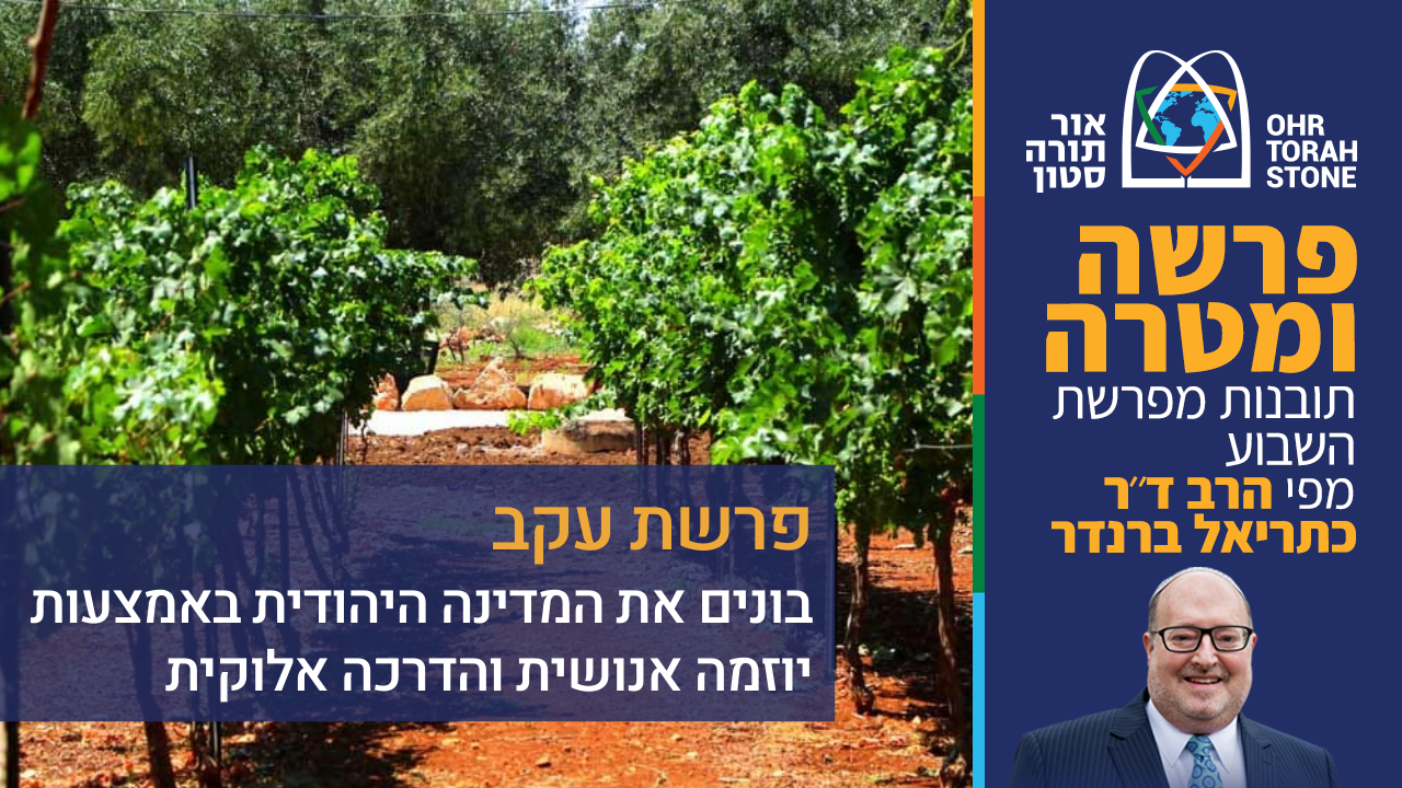 """Read more about the article """"פרשה ומטרה"""" – עקב התשפ""""א"""