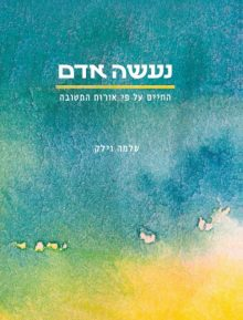 Cover of book Naaseh Adam
