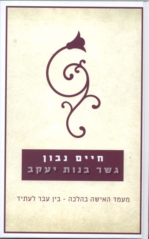 Gesher bnot yaakov book cover