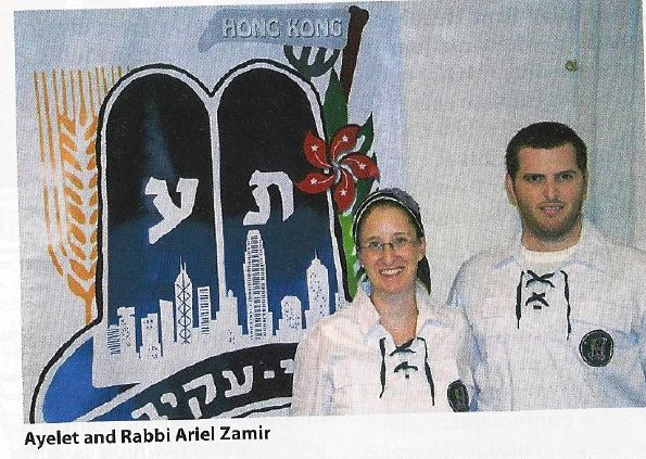 Rabbi Eldad and Ayelet Zamir