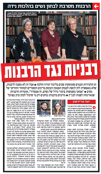 Cover page of yediot article