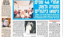 46 Years Later, Steni and Leszek Marry as Jews