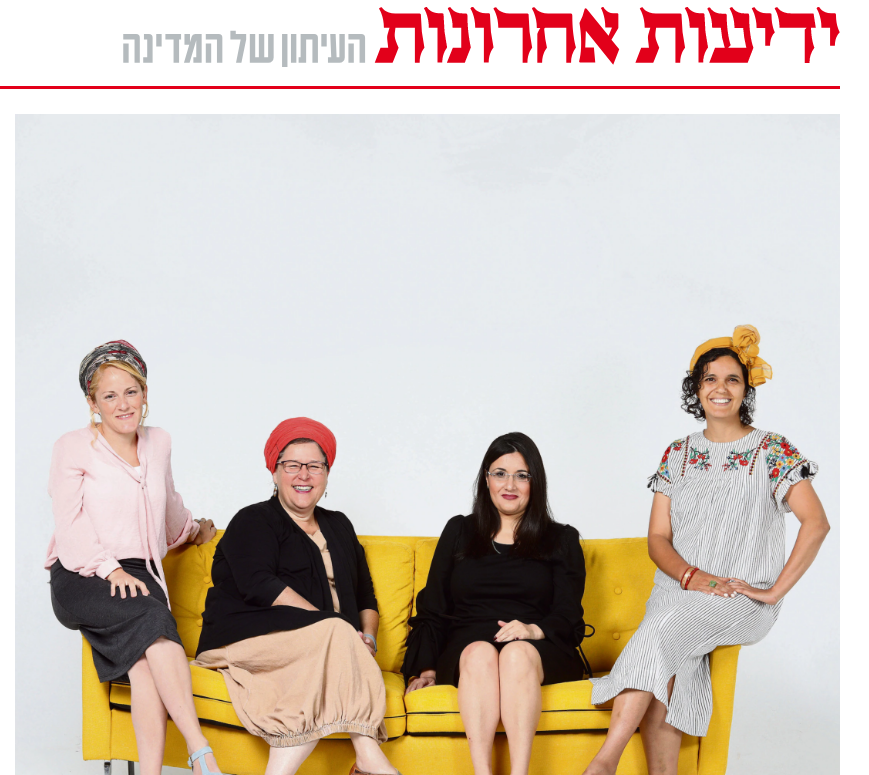 Yediot newspaper cover