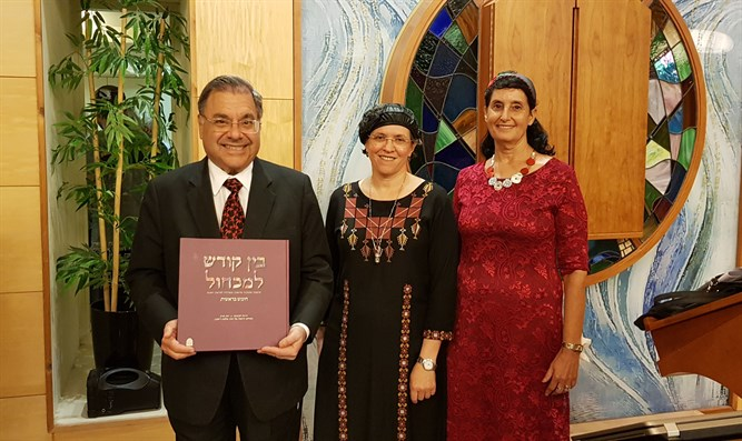 Rabbi Riskin poses with the book alongside Ruth Mark and Yardena Lubotzky