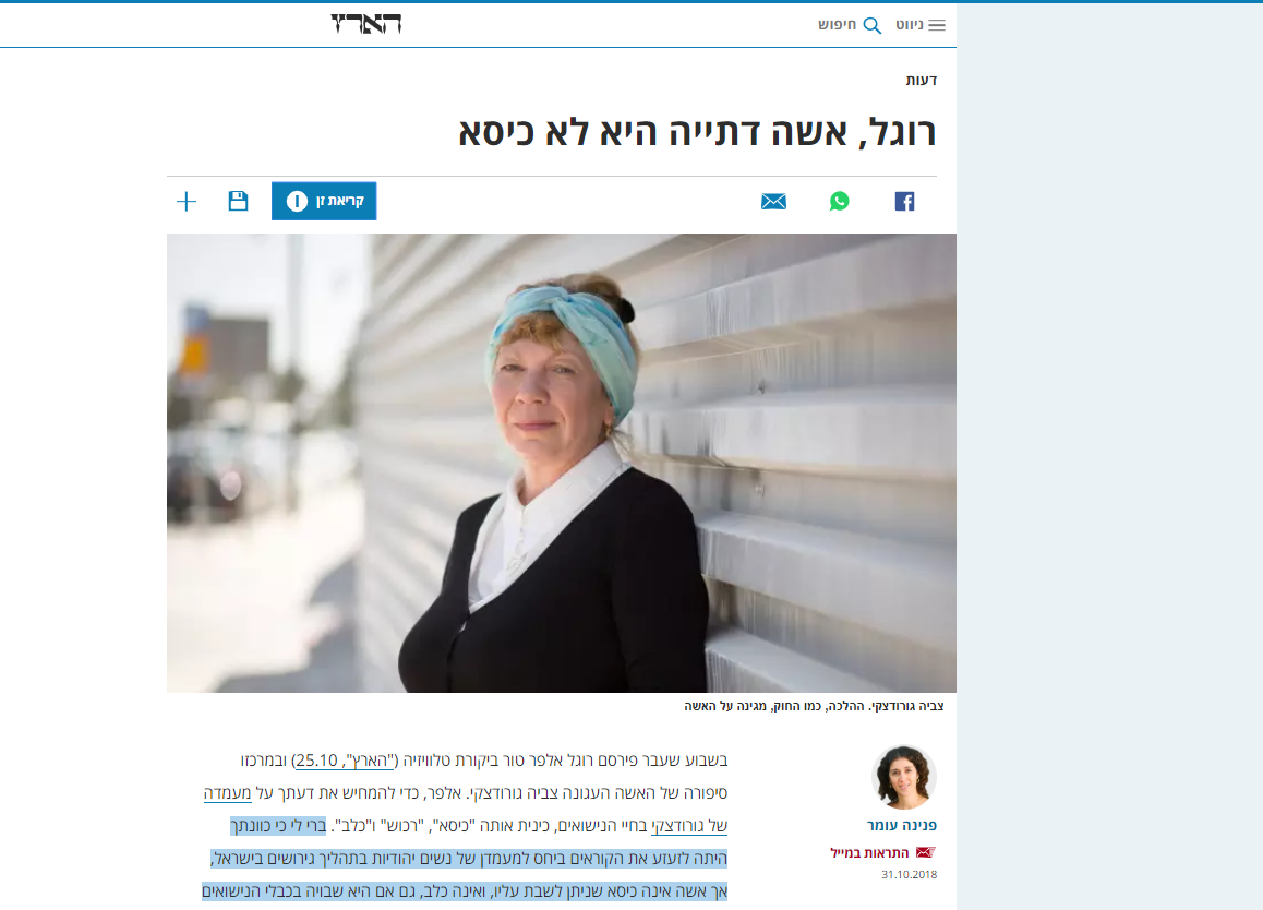 Haaretz screenshot