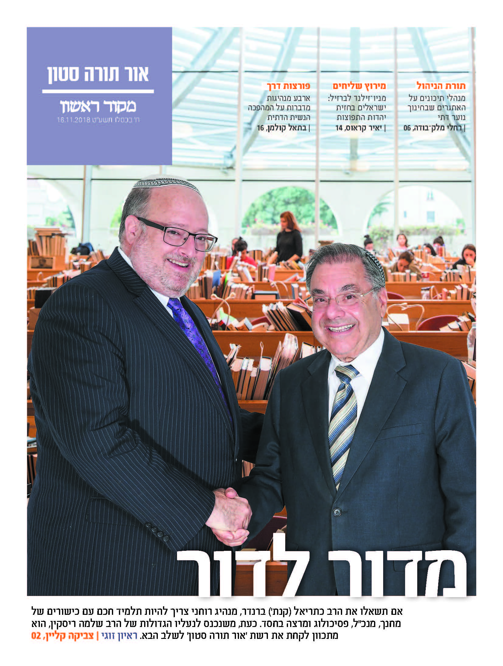 Cover of Makor RIshon Magazine