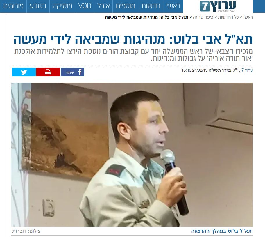 Snapshot from the Arutz Sheva website