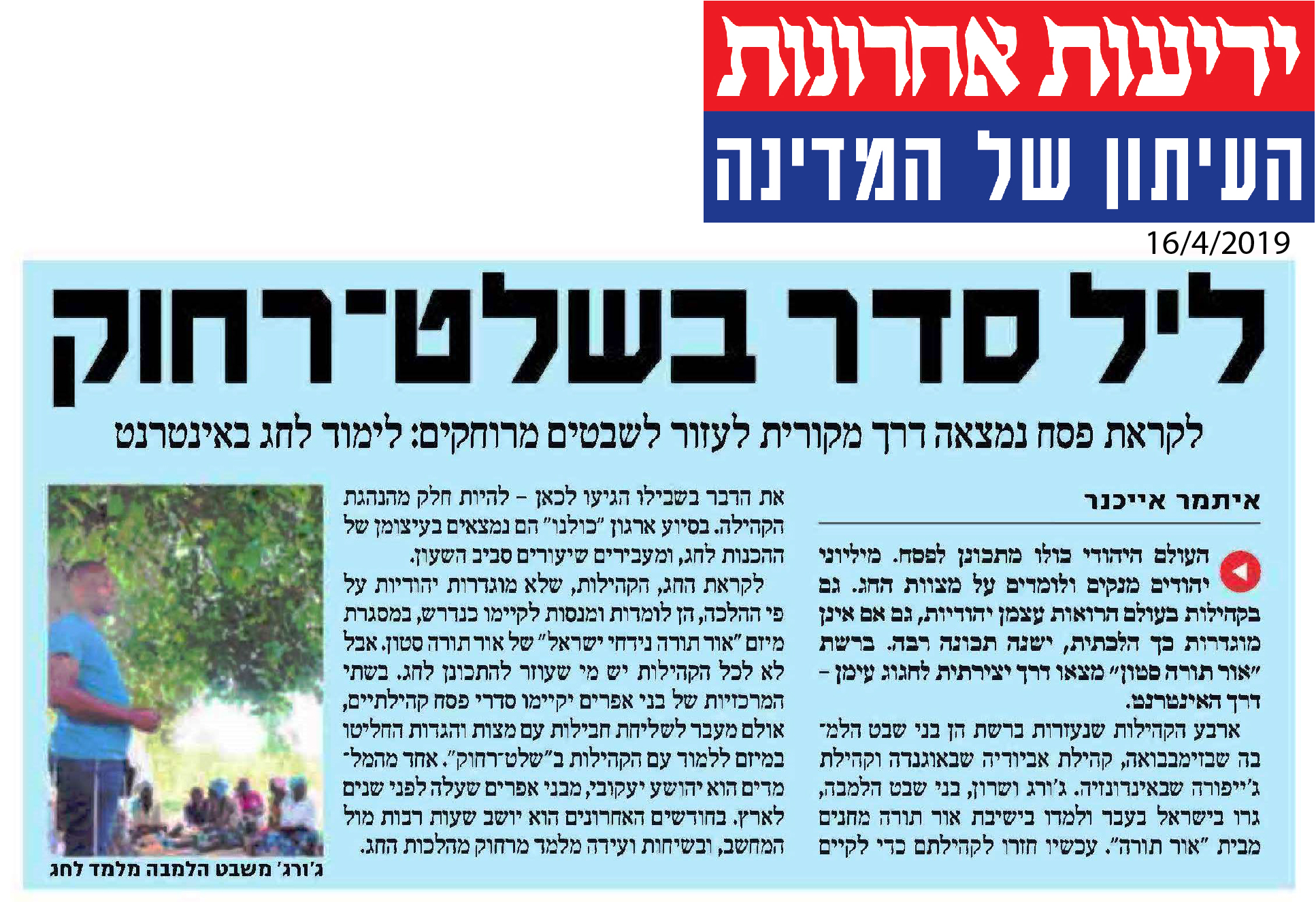 Pasteup of story in Yediot Acharonot
